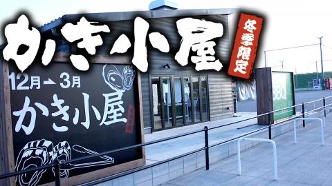 前の記事: 千葉【かき小屋 デジキューBBQCAFE