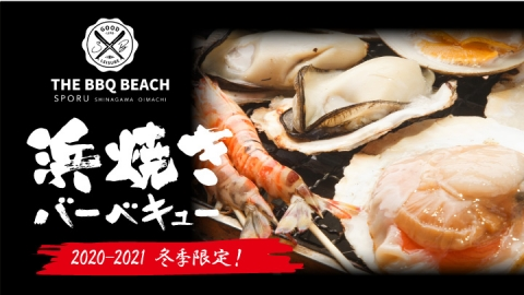 2017hamayaki